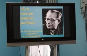 В Смоленске вручена премия имени Николая Рыленкова