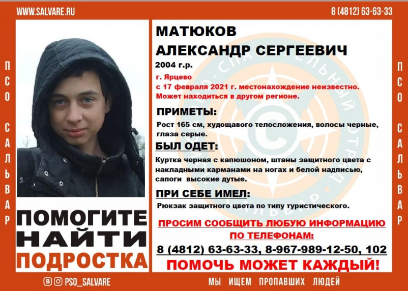 В Смоленской области объявили поиски 16-летнего подростка