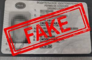 Поддельное водительское удостоверение довело смолянина до уголовного дела