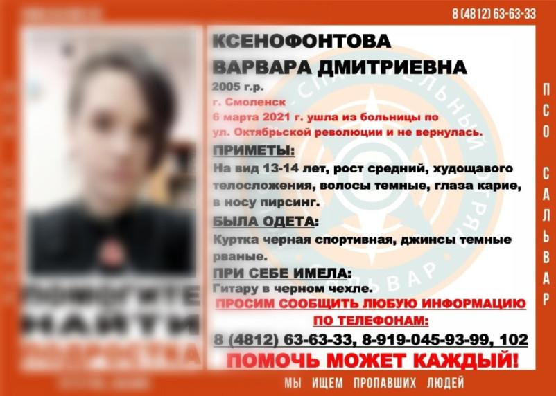 В Смоленске пропала 15-летняя пациентка больницы
