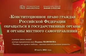 Россиянам расскажут, как обращаться в органы власти и местного самоуправления