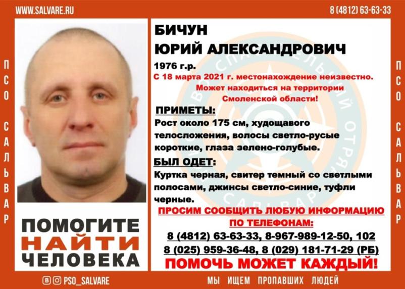 Пропавших мужчину и женщину разыскивают в Смоленской области