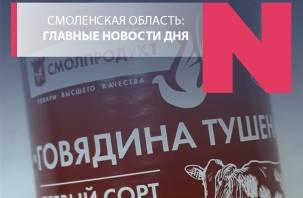 Приватизация с пролонгацией, «Смолпродукт» второго сорта и «райская» дорога к Новосельцам