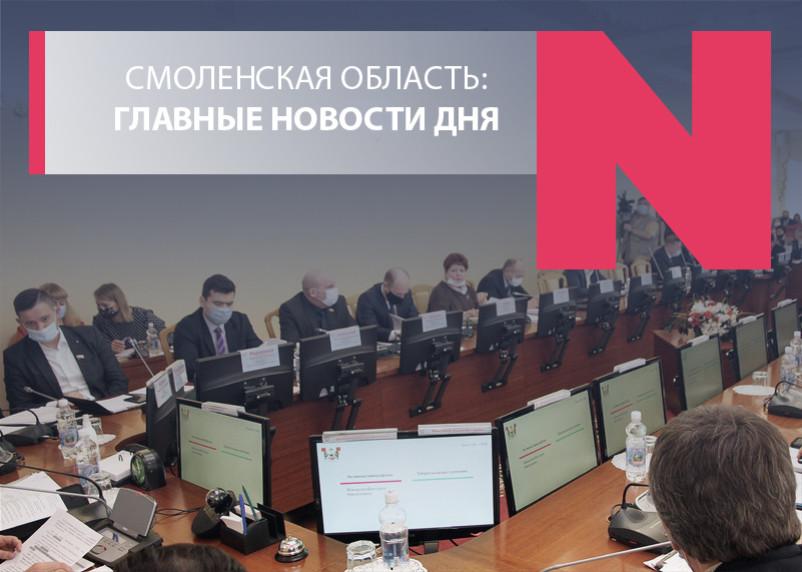 Депутаты динамят прокуратуру, казенный дом Чернякова и как смоленская медицина плетется за смертью