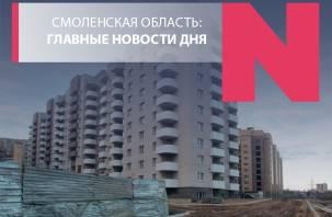 Квартиры растут на дрожжах, права без права на ошибку и вампиры «захватывают» Смоленск