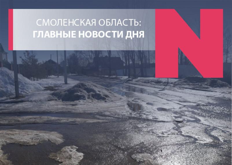 «Халиф» на полгода, деструктивный МКУ «Строитель» и инвесторы не хотят в Смоленск