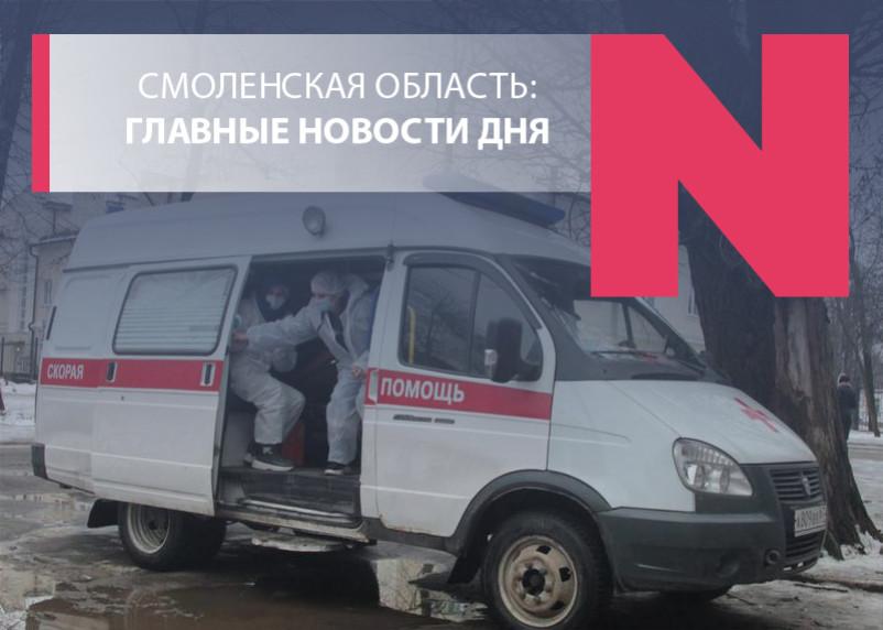 Новые случаи коронавируса в Смоленской области 20 марта выявили на 9 территориях