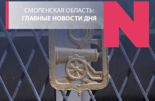 Хлеб преткновения, кадровые недоротации и в Смоленске разрешили парад Победы