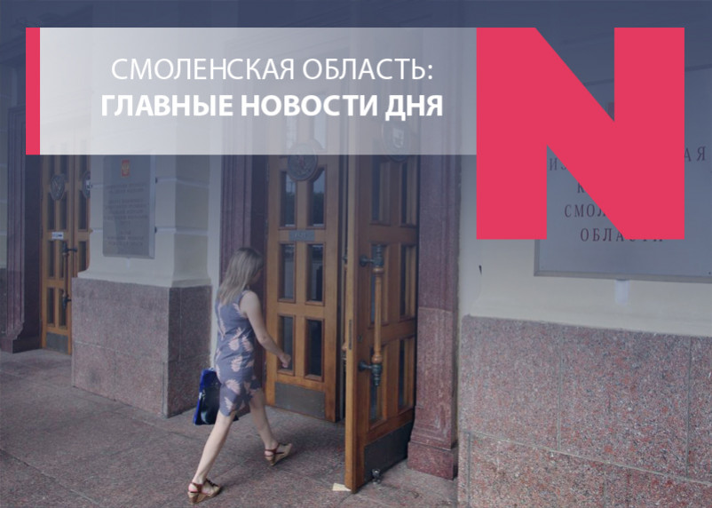 Новый и.о. депздрава, инструкция по увольнению непривитых и силуэт Пушкина взволновал краеведов