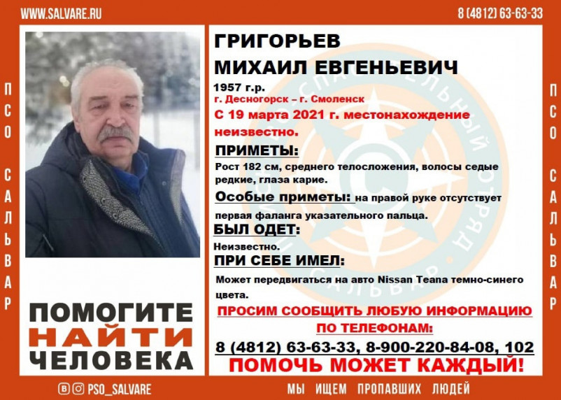 В Смоленской области пропал 63-летний мужчина на темно-синем «Ниссане»