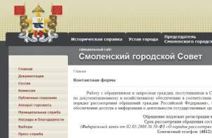 Смоленский горсовет незаконно требует персональные данные граждан