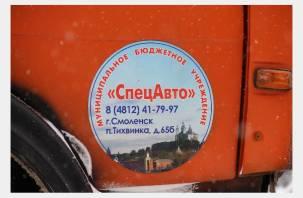 «СпецАвто» оштрафовали на 300 тысяч рублей за нарушение экологических требований