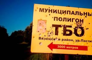 В Смоленской области вместо посещения мемориала предложат посетить мусорный полигон
