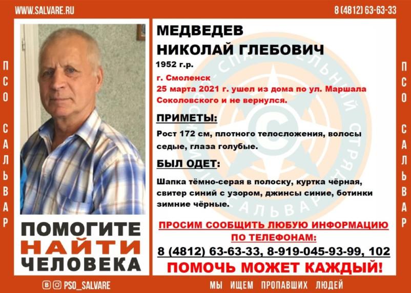 В Смоленске ищут мужчину в полосатой шапке