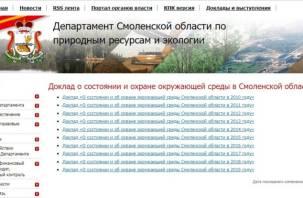 Власти обязаны информировать о состоянии окружающей среды