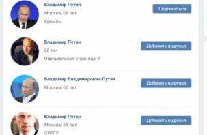Есть ли Путин в соцсетях. Раскрыт секрет