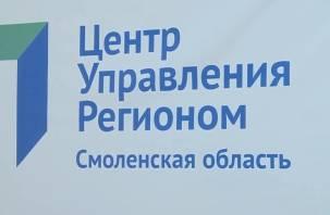 Центры управления создадут в городах Смоленской области