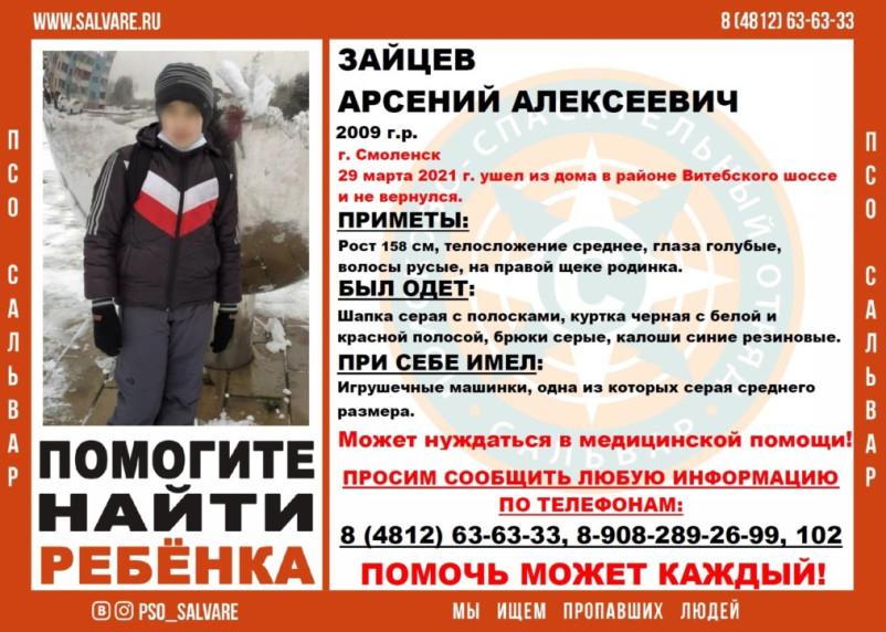 В Смоленске пропал 12-летний мальчик