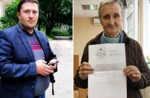 Суд оценил моральный вред зампредседателя Смоленского горсовета в 4 тысячи рублей