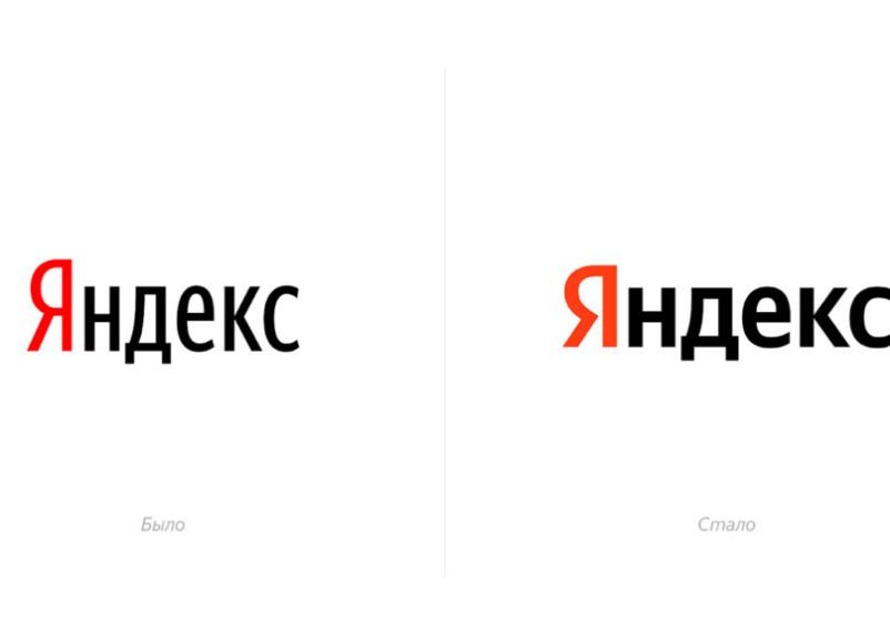 «Яндекс» сменил логотип впервые за 13 лет