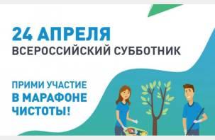 Смоленск присоединится к всероссийскому субботнику