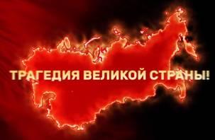 Партия РОС выпустила фильм о разрушении Советского Союза