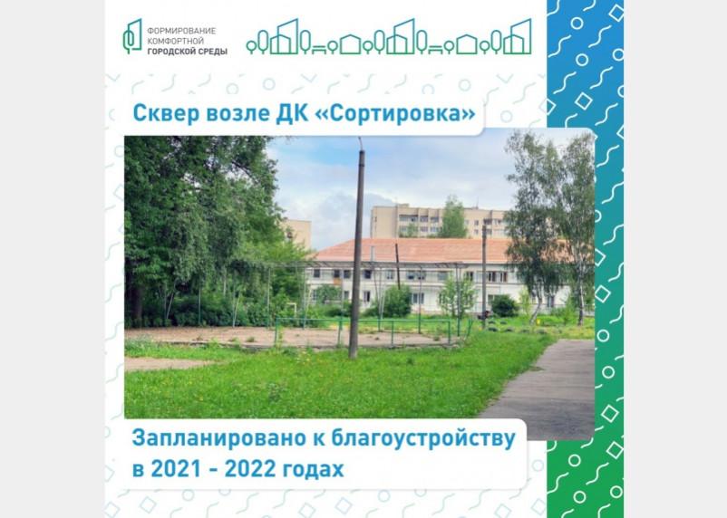 Сквер возле ДК в Сортировке благоустроят