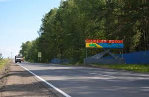 В Смоленской области благодаря нацпроекту ремонтируют дороги к туристическим местам