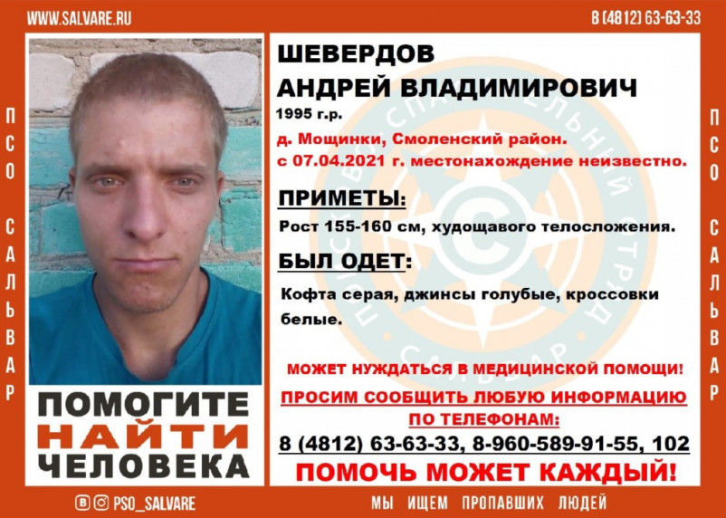 В Смоленской области почти две недели ищут молодого мужчину