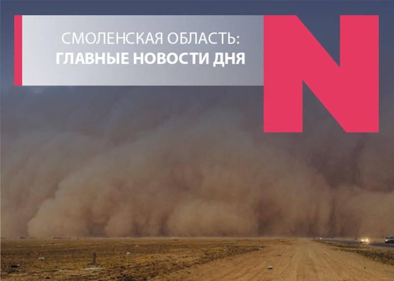 Круговорот пыли в Смоленске, похищение голубыми елей и Дохтурова обмотали скотчем