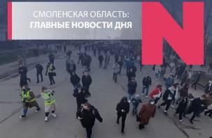 Дорогой пост, чиновники ответят за карусель и страдания за Навального в Смоленске