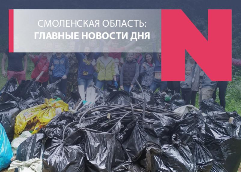 Смоляне против мусора, бедность ипотеке не помеха и новые жертвы Досуговского шоссе