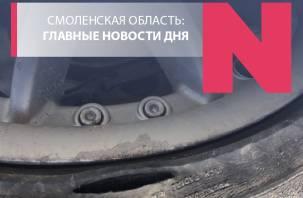 Ликвидация с отсрочкой, элитный самострой в центре Смоленска и бесхозное шоссе озадачило чиновников