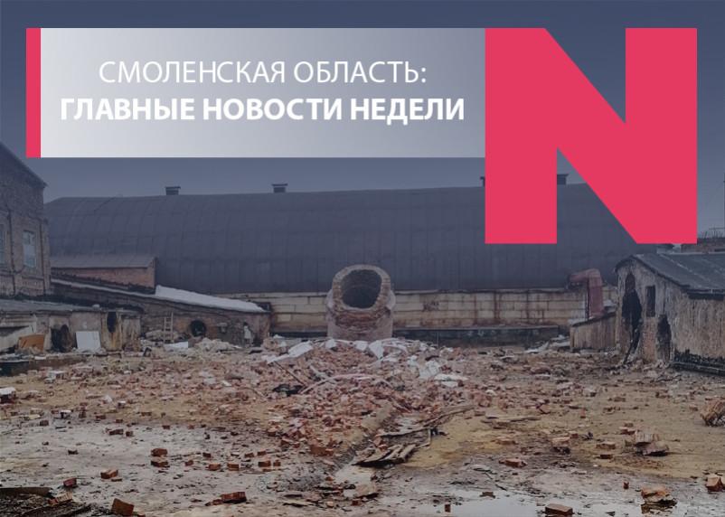 Мусорный гешефт, завод становится микрорайоном и «Смоленская крепость»: замах на рубль, удар на копейку