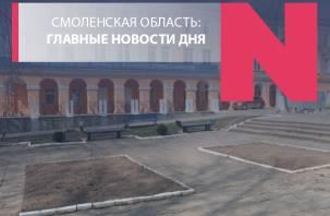 Интрига от Окуневой, «портал» на Пржевальского и юристов послали в СмолГУ