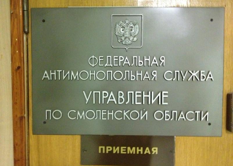 УФАС включило в «черный список» фармацевтов, решивших отремонтировать дорогу в Смоленске