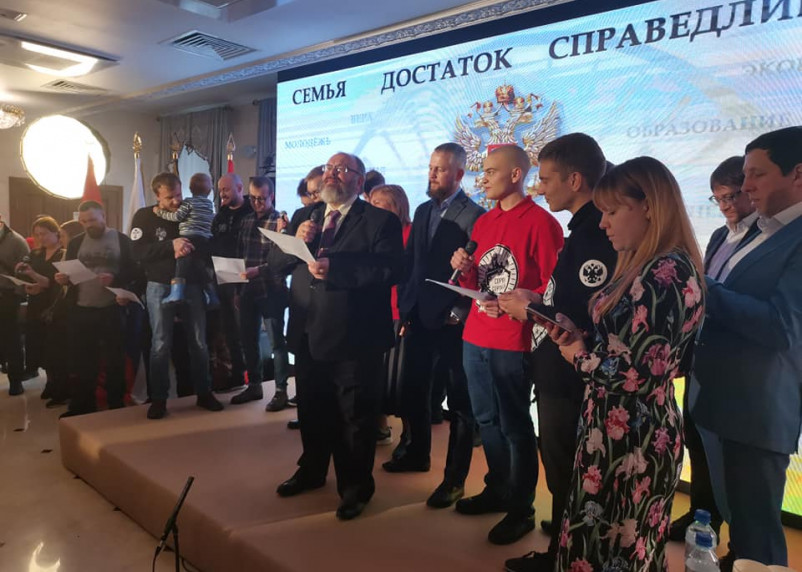 Партия Российский общенародный союз выступила в поддержку традиционных ценностей