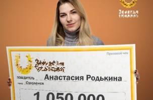 Впервые купила билет. Полицейский-кинолог из Смоленска выиграла в лотерею более 1 млн рублей