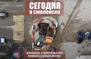 В Смоленске запечатлели строительство «первой станции метро»