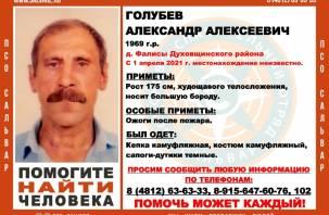 В Смоленской области пропал мужчина в камуфляжном костюме