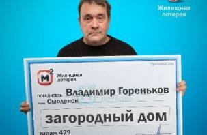 В день рождения водитель из Смоленска выиграл загородный дом
