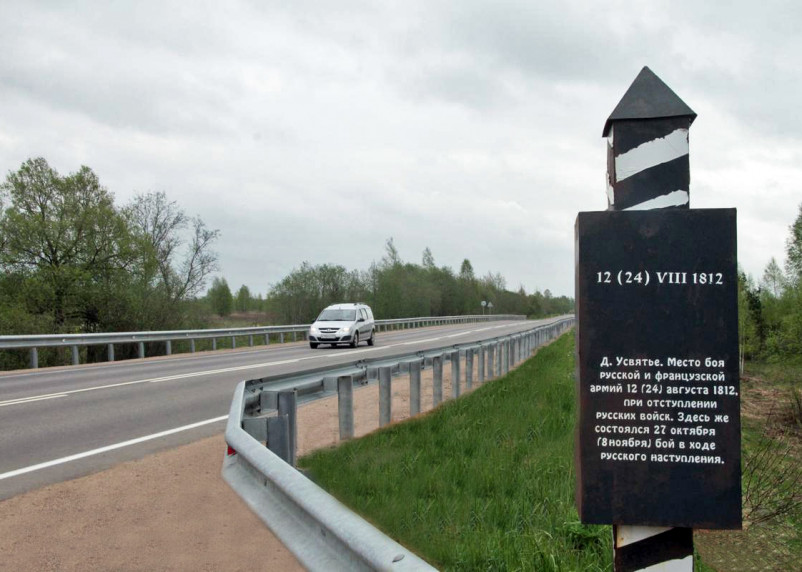 Старая Смоленская дорога: история, современность, перспективы