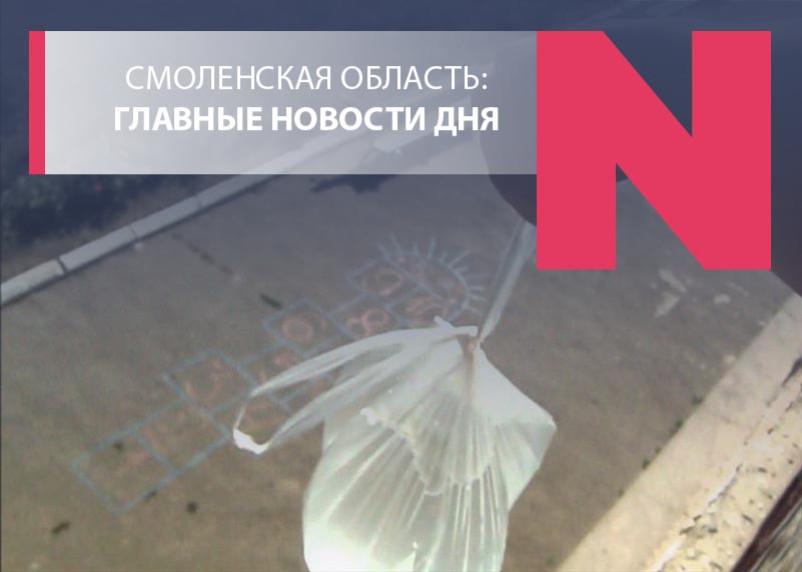 «Классный террор», тайная приемка ФАПов и здравый смысл одолел мусорную свалку