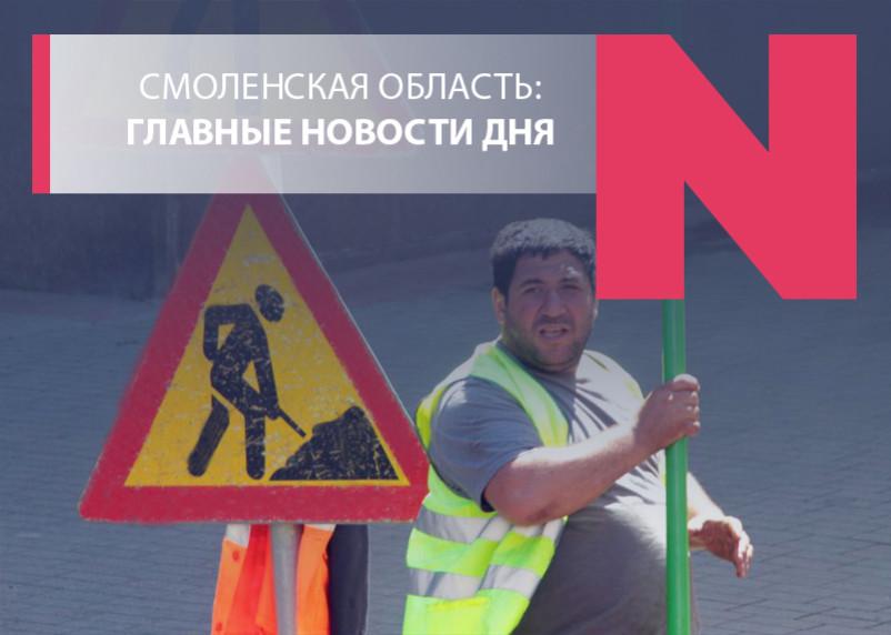 Шрам от «Шарма», по Пржевальского с ветерком и демографический тупик Смоленской области
