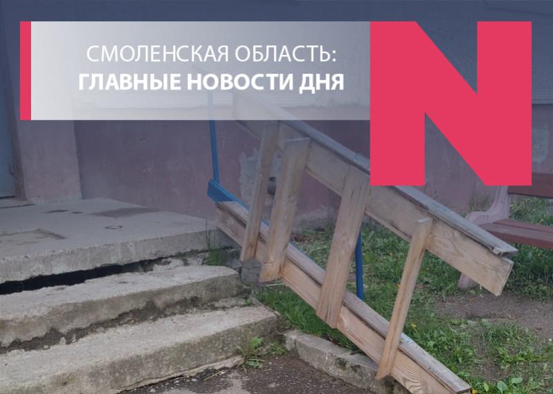 «Эффективный Лукашенко», ЗАГС сгущает краски и деревянный пандус от смоленской чиновницы