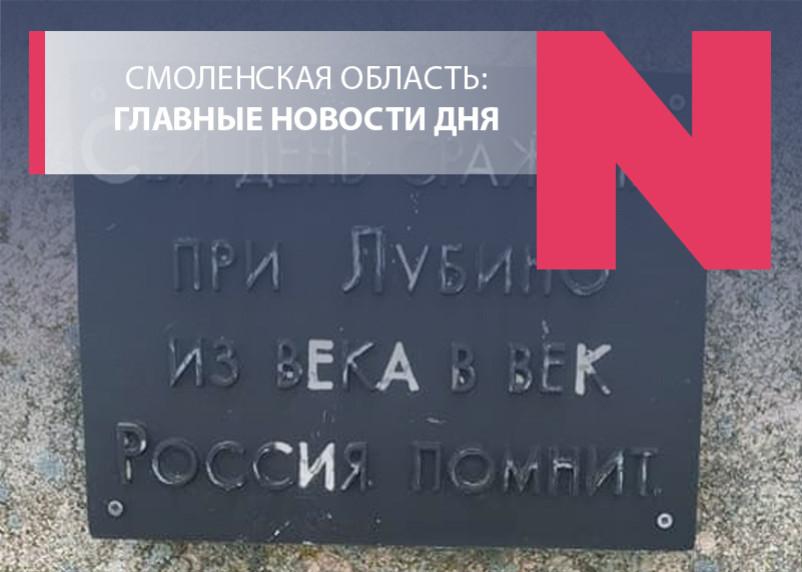 Звон Бакалова, вандалы сильнее Наполеона и День Победы отрепетировали в Смоленске