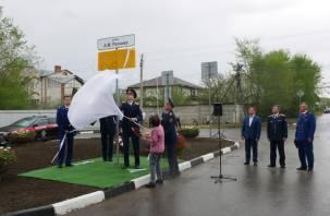 В честь смолянина назвали улицу в Ульяновске