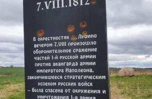 Мемориал на поле при Лубино восстановят к годовщине сражения 1812 года