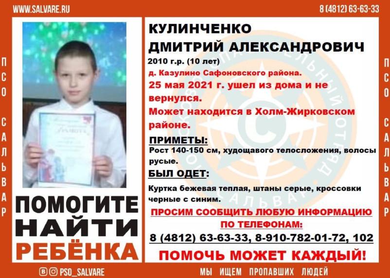 В Смоленской области пропал ребенок