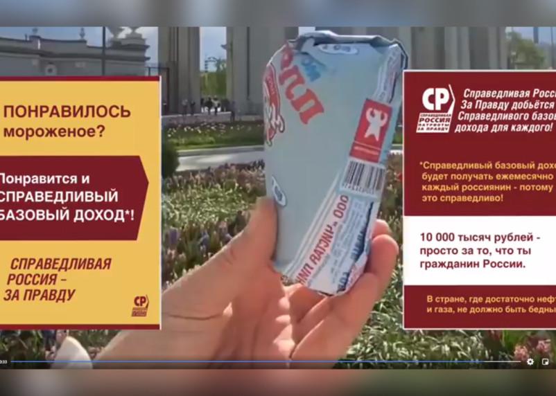 «Справедливая Россия» покупает избирателя за порцию мороженого